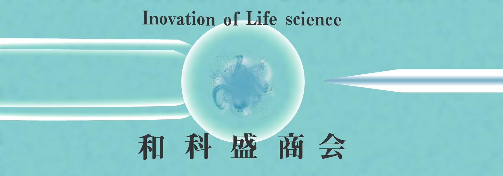 Inovation of Life science